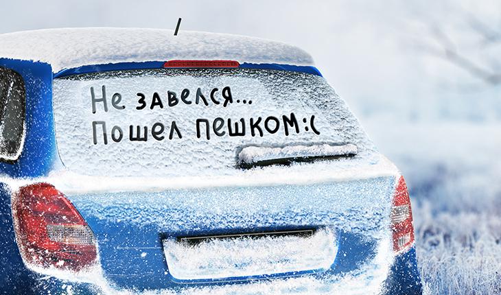 Изображен автомобиль с надписью «Не завелся... Пошёл пешком»